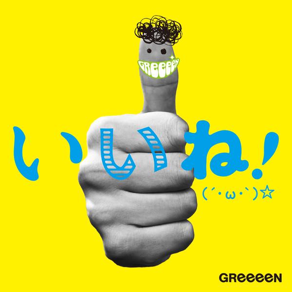 GReeeeNの画像 p1_24