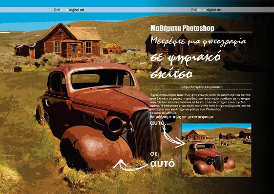 Paintbox magazine συνεχίζει τα μαθήματα photoshop