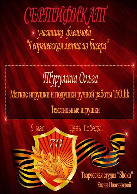 сертификат участника Георгиевская лента из бисера