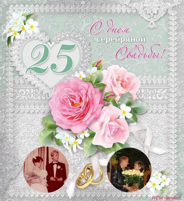 Поздравления с серебряной свадьбой для сестры