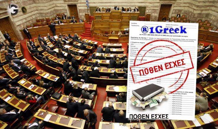 Πόθεν έσχες. Δεν εμπιστεύονται τις ελληνικές τράπεζες!Και η κοροϊδία συνεχίζεται.