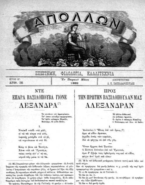 «σε ψάλλω αλβανιστί...»