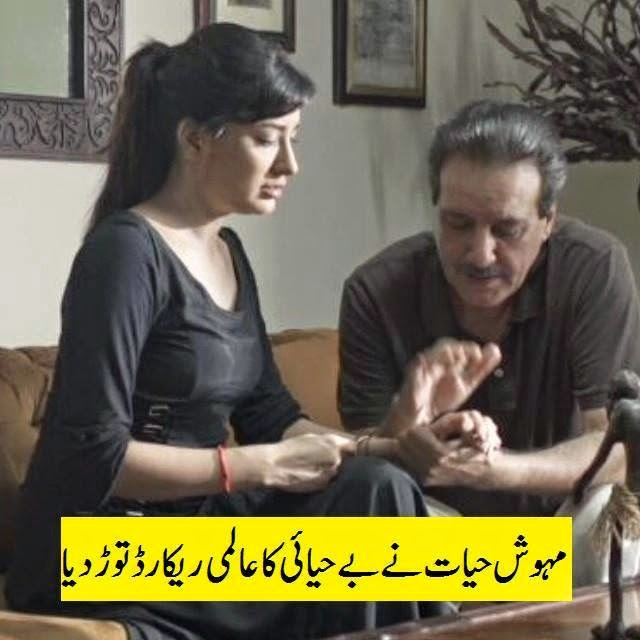 Mehwish Khyat Khan Acting Like Sunny Leon