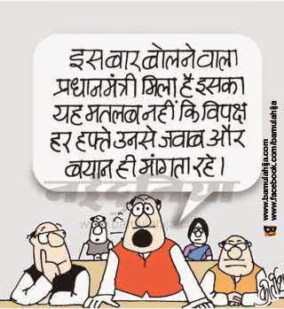 narendra modi cartoon, bjp cartoon, cartoons on politics, indian political cartoon, manmohan singh cartoon, congress cartoon, parliament