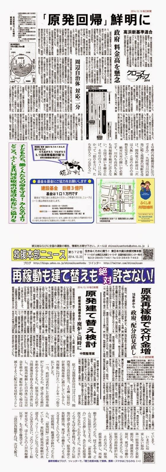 http://www.geocities.jp/shinsaikyuenhonbu/honbu572.pdf