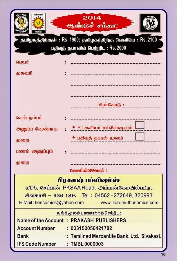 2014 SUBSCRIPTION FORM