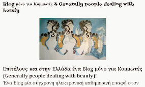 Blog μόνο για Κομμωτές & Generally people dealing with beauty