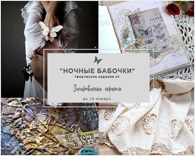 """Творческое задание """"Ночные бабочки"""" до 10/01"""