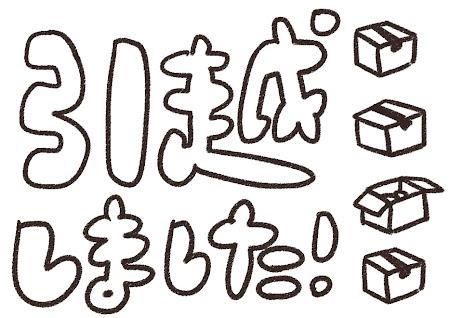 「引越ししました」のイラスト文字 白黒線画