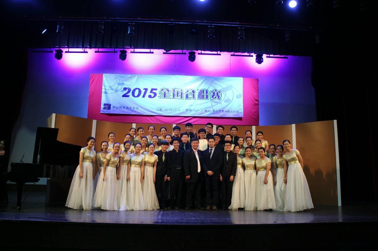 2015年全国合唱赛