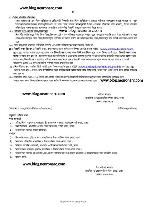 qbQ8x SSC examination 2012 Bangladesh Notice