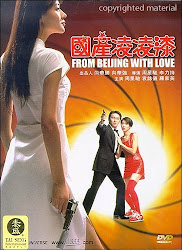 [ Movies ] 007 Beijing With Love 國產凌凌漆 - chinese movies, Movies - [ 1 part(s) ]