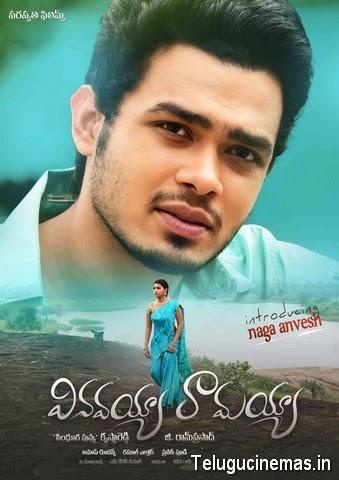 Vinavayya Ramayya Teasers Trailers