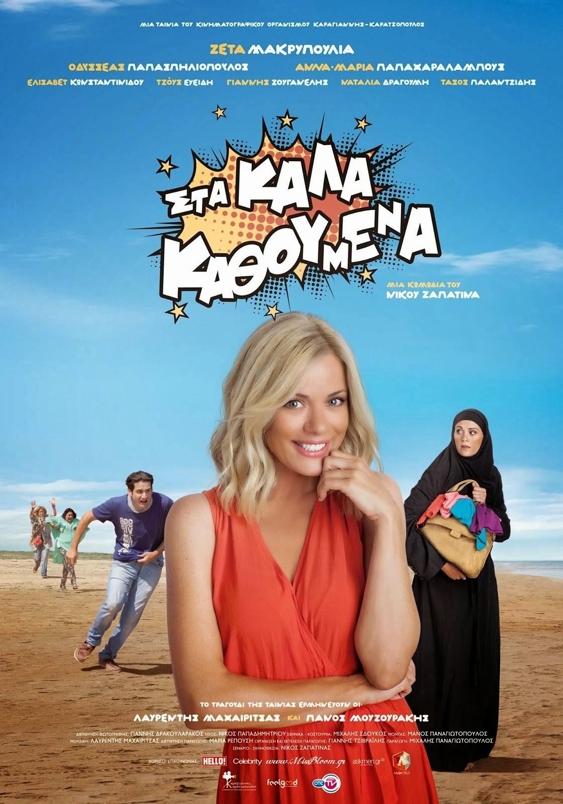 Χαλκίδα: Η Ζέτα Μακρυπούλια στον κινηματογράφο ΜΑΓΙΑ με νέα κωμωδία!
