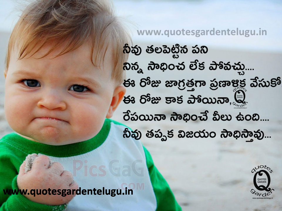 Best Inspiring Good morning quotations with beautiful nice hd images and wallpapers in telugu