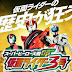 Novidades sobre Super Hero Taisen GP [Atualizado]