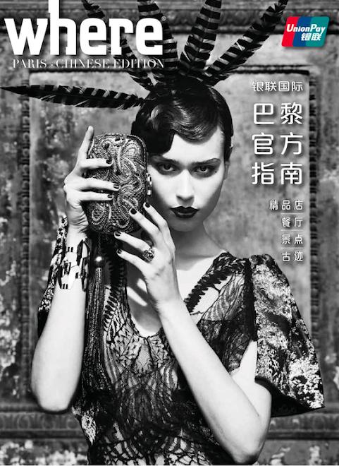 Where Paris - Chinese Edition - Photo : Dana et Stéphane Maïtec
