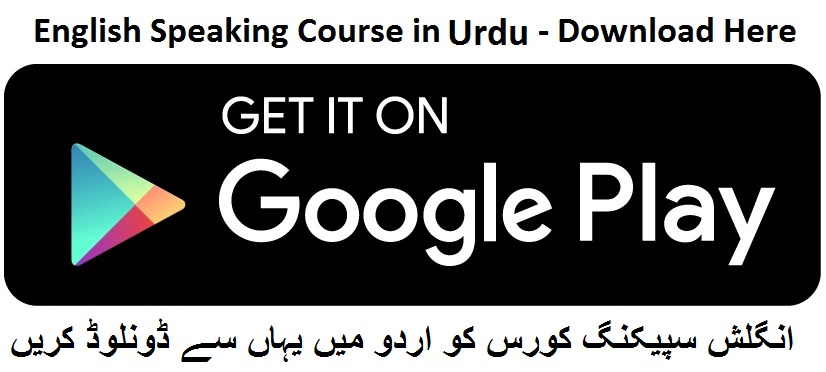ENGLISH SPEAKING COURSE IN URDU