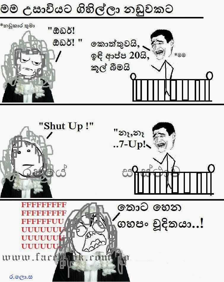 Funny Sinhala Comments