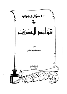 400 سؤال وجواب في قواعد الصرف العربي