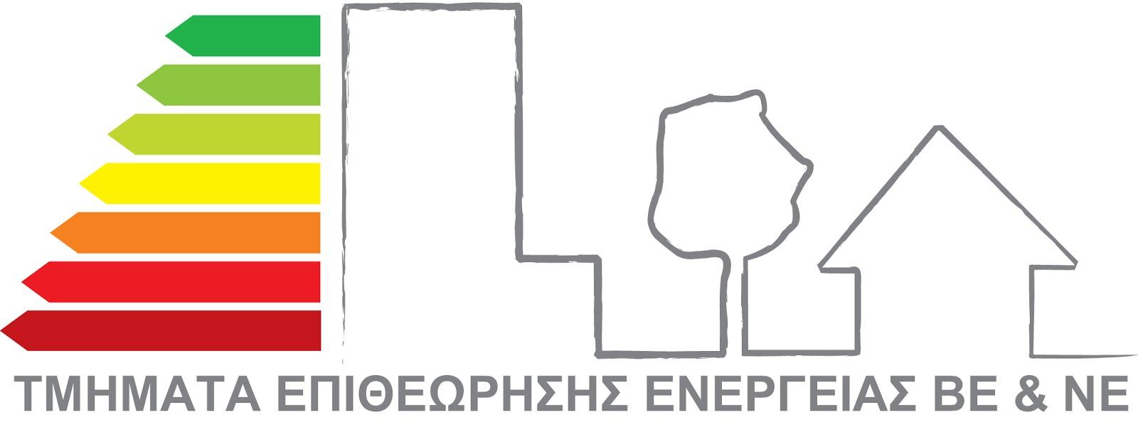 Το Τεχνικό Γραφείο Νικολάου-Καλπαξή διαθέτει πτυχίο Ενεργειακού Επιθεωρητή.