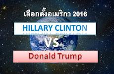 เลือกตั้งอเมริกา 2016