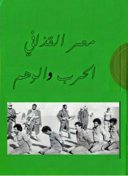 القذافي .. الحرب والوهم