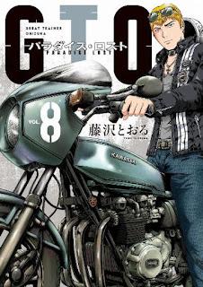 [藤沢とおる] GTO-パラダイス・ロスト- 第01-08巻