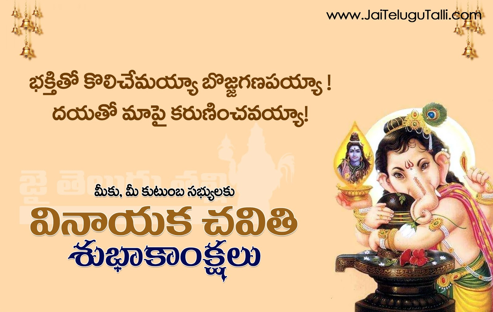 Best Greetings And Pictures About Happy Vinayaka Chavithi Festival