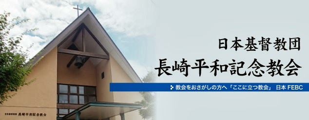 日本基督教団長崎平和記念教会