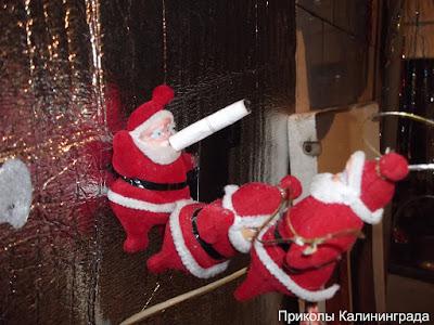 Курящие Деды Морозы