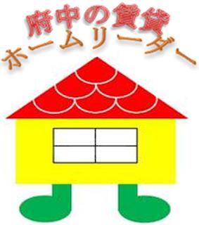 府中駅周辺の物件リンク