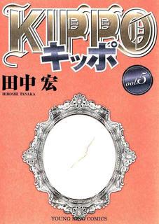 [田中宏] KIPPO キッポ 第01-05巻