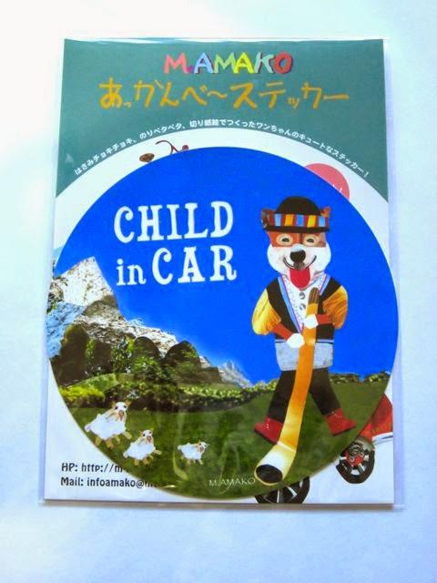 柴犬ちゃんのchild in car チャイルドインカー ステッカー