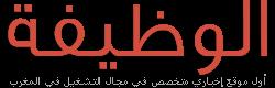 الوظيفة - أول موقع إخباري متخصص في مجال التشغيل بالمغرب