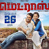 Madras Tamil Movie Review