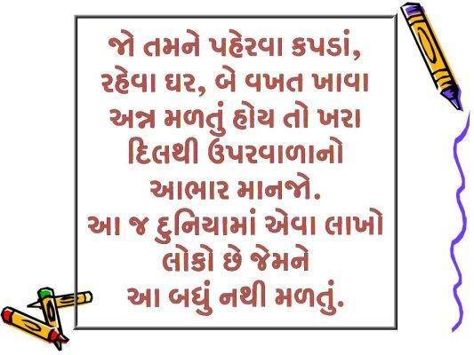Gujarati Quotes Funny. QuotesGram