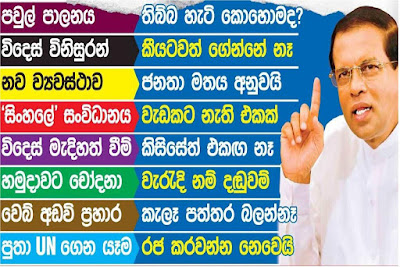 President Maithripala interview - Gossip Lanka hot news