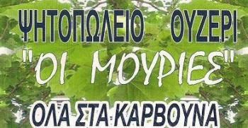 ΨΗΤΟΠΩΛΕΙΟ   ΟΥΖΕΡΙ