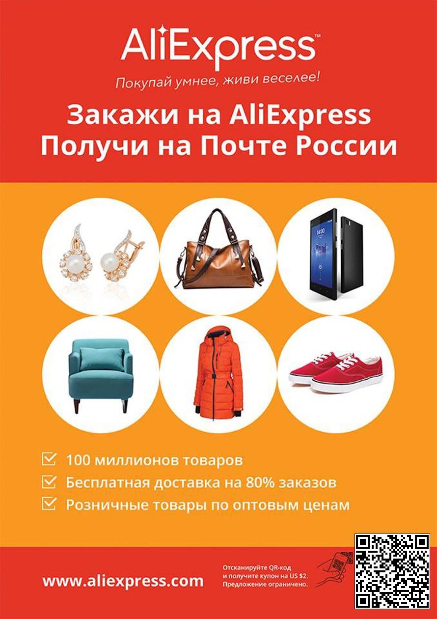 Покупка всех нужных товаров в одном магазине с бесплатной доставкой