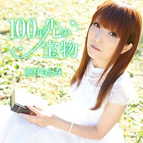 [Single] 亜月ちえみ – 100年先の宝物 (2015.12.02/MP3/RAR)