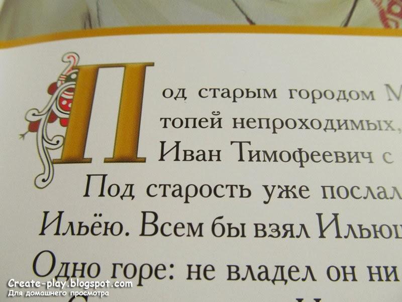 Илья Муромец Надеждин