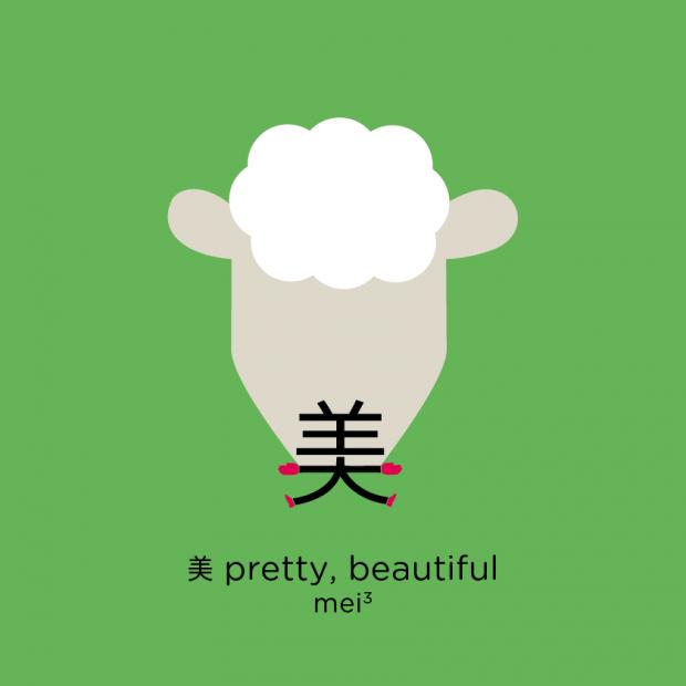 "Caracter chino para representar ""guapa"", ""bonita"""