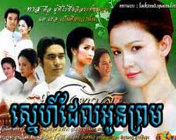 [ Movies ] ស្នេហ៍ដែលអូនព្រម นางทาส Sneh Del Oun Prom ( 84 END ) - Khmer Movies, ភាពយន្តថៃ - Movies, Thai - Khmer, Series Movies - [ 84 part(s) ]