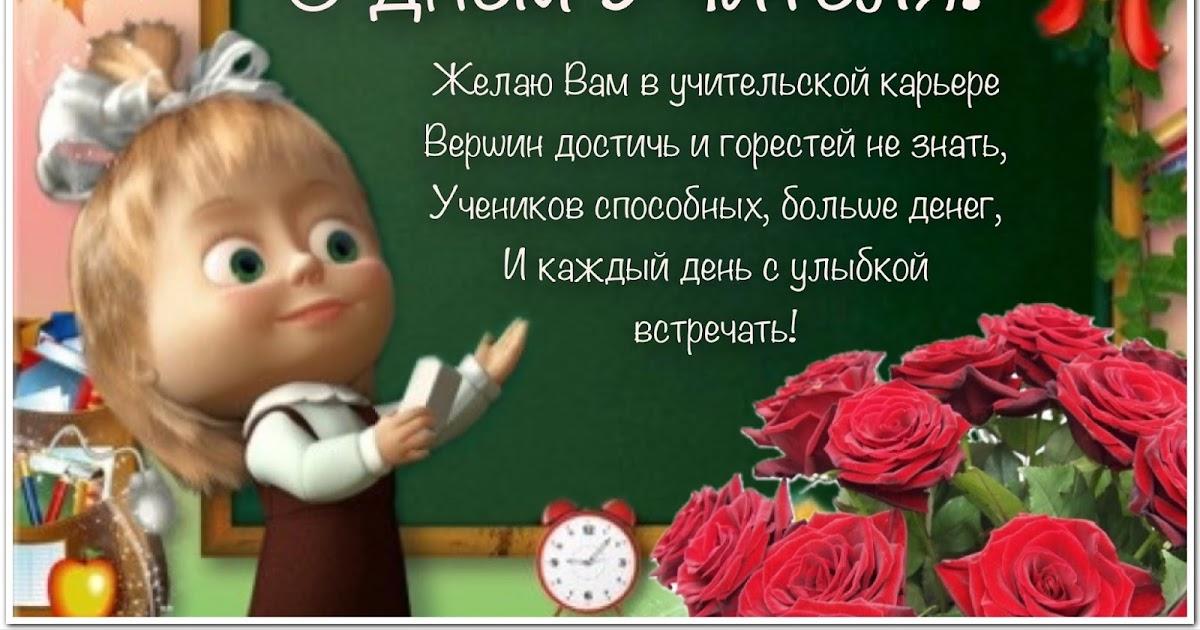 Поздравлению учителю от учащихся 743