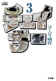 [コージィ城倉] チェイサー 第01-03巻