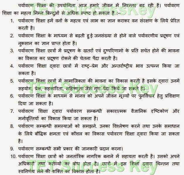 पर्यारण शिक्षा का महत्व, ईवीएस शिक्षण, सीटीईटी हिंदी नोट्स, Best Free CTET Exam Notes, Teaching Of pedagogoy Notes, CTET 2015 Exam Notes, ctet EVS Study Material in hindi medium, CTET PDF NOTES DOWNLOAD, EVS PEDAGOGY Notes,