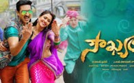 MP3 – Soukyam 2015 Telugu Movie