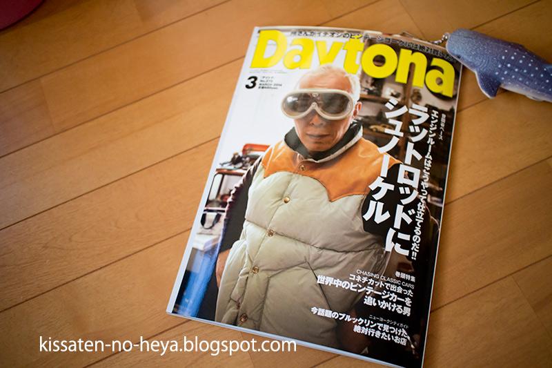 『ダレスの日記』が載っていた所ジョージさん表紙の「Daytona」2014年 03月号 Vol.273