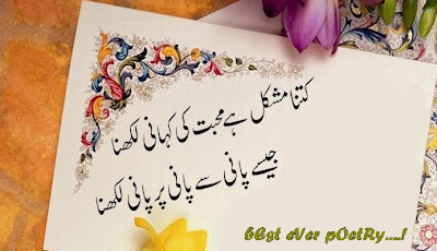 love poetry picture, sad love poetry image image sad poetry, iamge love poem, image love sms, sad urdu image sms,